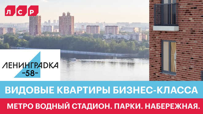 Бизнес-класс с видами на Химкинское водохранилище Стильный жилой комплекс в 5 минутах